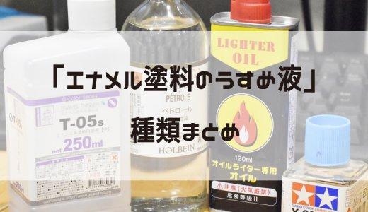 模型用の塗料を希釈する「エナメル塗料うすめ液」の種類を徹底解説!!