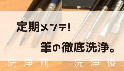 古くなった筆をすぐ捨てるのは間違い?古い筆を簡単に復活させる裏技とは!?