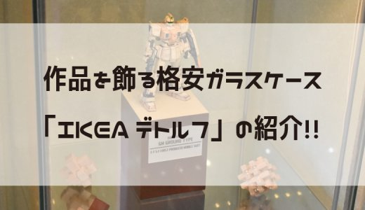プラモデルの飾る棚はIKEAのガラス棚の「デトルフ」が安くてオシャレで最強だった。