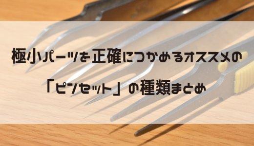 極小パーツを確実に掴むために開発された「高級ピンセット」おすすめ4選!