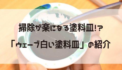 塗料皿の掃除をサボってしまうやつは黙ってコイツを買え「ウェーブ白い塗料皿 」の紹介
