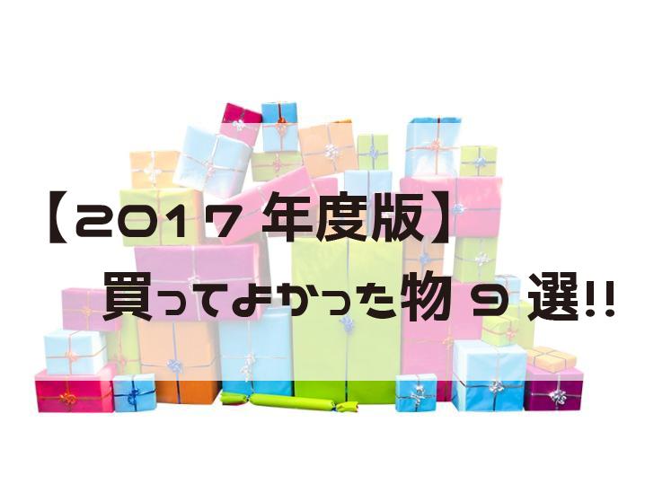 2017年でホントに買ってよかったモノ!「模型工具・素材」9選!