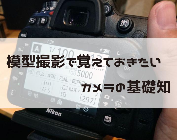 ガンプラを撮影をする上で知っておくと得をする「カメラの基礎知識」について知ろう。