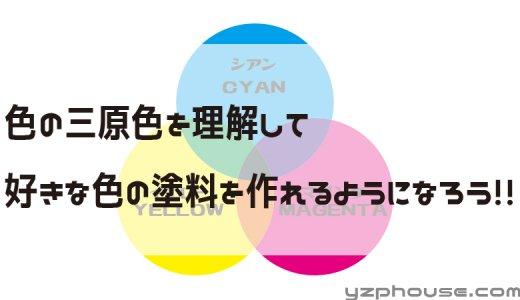 好きな色の塗料を調色できるようになろう!知っとけば得する色の三原色とは?