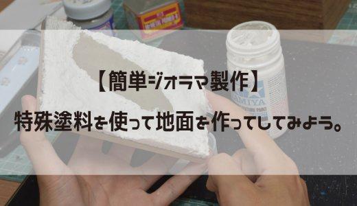 【簡単ジオラマ製作】テクスチャアイテムを使用して地面を作ってみよう!