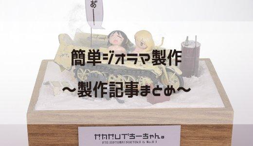 【簡単ジオラマ製作】少女終末旅行ジオラマ製作記事まとめ