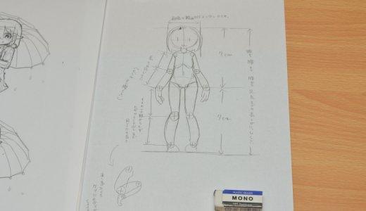 【自作フィギュアの作りかた】オリジナルキャラクターのデザインを考えてみる