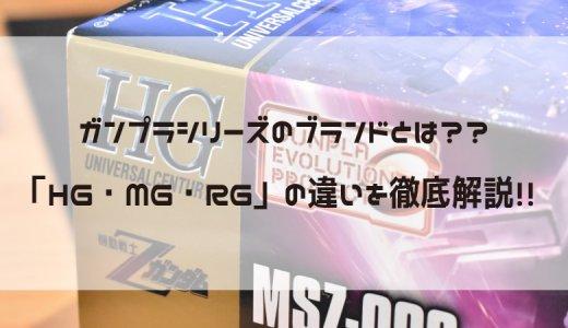 ガンプラについているブランドを徹底解説!!「HG」「MG」「RG」「PG」などの違いとは?