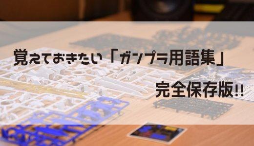 ガンプラ初心者なら覚えておきたい!「ガンプラ用語集」完全保存版!