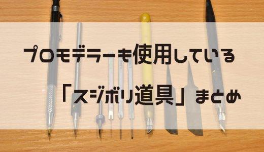 プロが本気でオススメ!ガンプラで使える「スジボリ道具」5選!!
