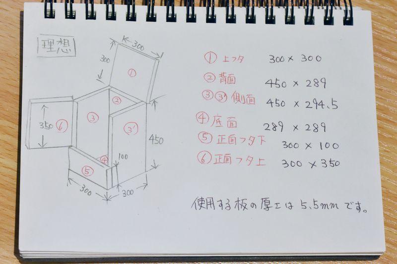 自作乾燥ブース 設計図