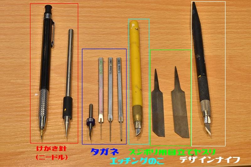スジボリ 道具 5種類