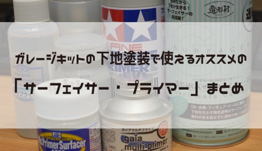 【フィギュア初心者】ガレージキットで使えるオススメの下地塗料「サーフェイサー・プライマー」の種類まとめ