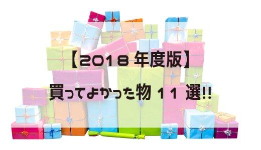 2018年でホントに買ってよかったモノ!模型工具・素材など11選!!