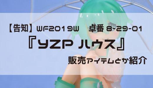 【告知】ワンダーフェスティバル2019Wに参加します!販売アイテムとか卓番とか。