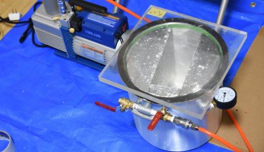 レジン複製で活躍する真空脱泡機を自作してみた。