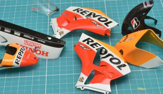 バイクのプラモデルを製作してみた!フルカウルバイクの外装パーツの塗装方法を徹底解説してみた。