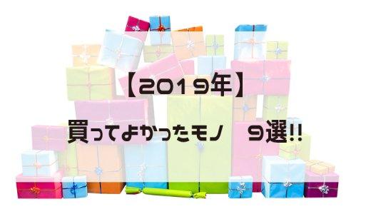 2019年で買ってよかったモノ!模型工具・素材など9選!!