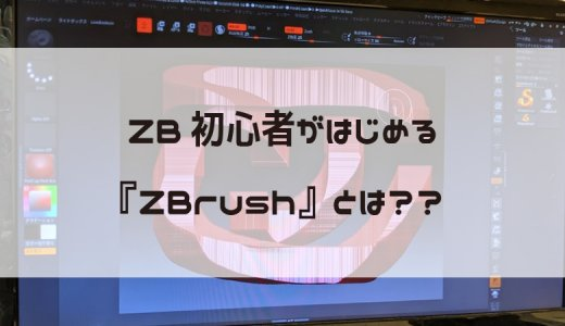 初心者がはじめるZBrush!なにが分からないのかが分からない人のための記事