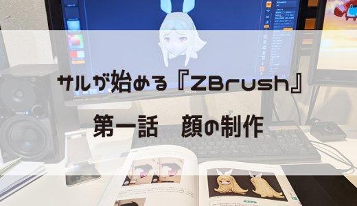 何も知らない初心者がはじめるZBrush!ソフトの扱いを覚えながら顔の制作してみた