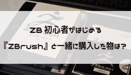何も知らない初心者がはじめるZBrush!何も知らないけど色々機材を買ってみました。