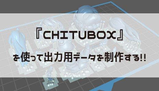 『CHITUBOX』を使って原型データを出力用データに変換してみた。