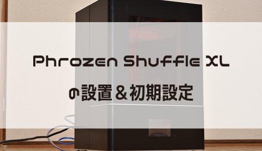光造形方式3Dプリンタ『Phrozen Shuffle XL』のセットアップをしてみた。