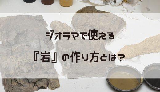 ジオラマで使える「岩」の作り方とは?