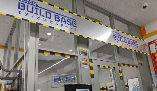 広島に新しく出来たプラモデル製作スペース「エディオンビルドベース」へ行ってみた!