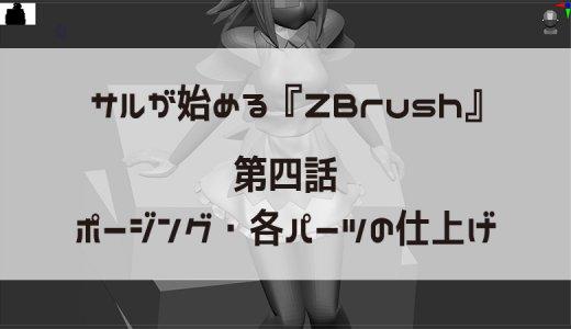初心者がはじめるZBrush!キャラクターのポージングと各部パーツの仕上げ