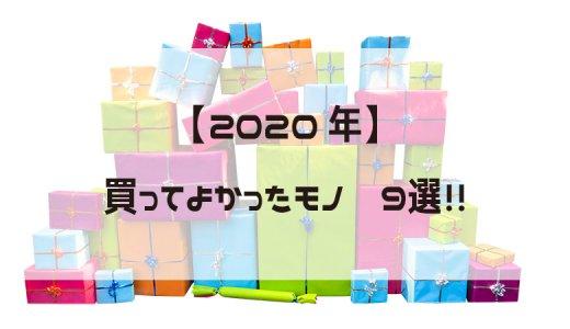 2020年で買ってよかったモノ!模型工具・素材など9選!!