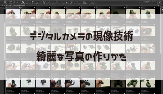 現像ソフトCapture NX-Dを使ってプラモデルの写真を綺麗に編集してみよう!