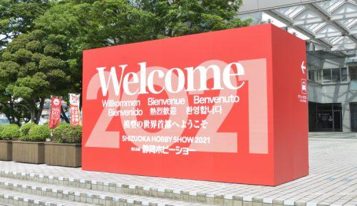 静岡ホビーショー2021にお邪魔してきました!