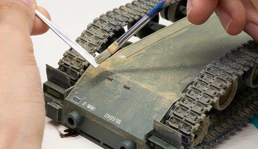 戦車プラモデルにウェザリングを施してみよう!タミヤ 陸上自衛隊 10式 戦車 を使った汚しのテクニック